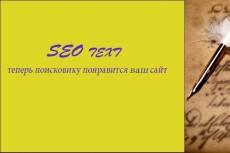 Продающий текст СЕО 20 - kwork.ru