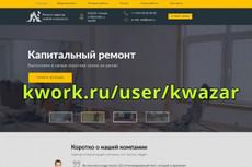 Сайт landing page по ремонту и обслуживанию кровли 6 - kwork.ru