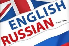 Переведу текст или видео с английского на русский или наоборот 19 - kwork.ru