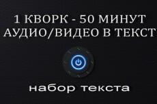 Грамотный набор текста, транскрибация 10 - kwork.ru