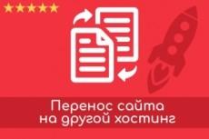 Перенесу сайт с одного хостинга на другой 14 - kwork.ru