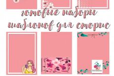 30 шаблонов баннеров для instagram 18 - kwork.ru