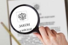 Напишу бланк о приеме, увольнение, увольнение по соглашению сторон 12 - kwork.ru
