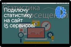 Настройка яндекс целей 3 - kwork.ru