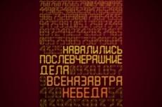 Сделаю постер, плакат 50 - kwork.ru