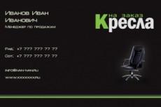 Создам листовку или флаер для рекламы Вашего продукта 8 - kwork.ru