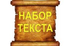 Набор текста в электронном виде 11 - kwork.ru