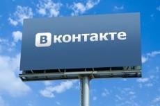 Подключу автоматический постинг из openCart в соц сеть Вконтакте 3 - kwork.ru