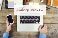 Набор, корректура текста 8 - kwork.ru