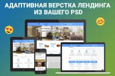 Адаптивная верстка из PSD 15 - kwork.ru