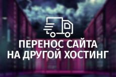 Настройка корпоративной или личной почты 29 - kwork.ru