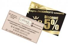 разработаю профессиональный дизайн рекламных листовок 4 - kwork.ru