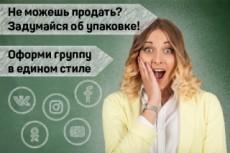 Оформлю аккаунт в instagram (аватарка+заглушка) 5 - kwork.ru