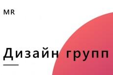 Сделаю обложку для канала на Ютубе, для группы в контакте 7 - kwork.ru