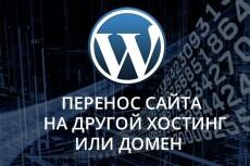 Перенесу Wordpress сайт на другой хостинг или на новый домен 19 - kwork.ru