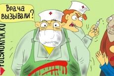 Карикатура 22 - kwork.ru