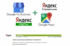 Размещу в Яндекс справочнике вашу организацию качественно 3 - kwork.ru