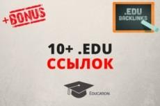 Ссылки из профилей WEB 2.0. Зарубежные источники 9 - kwork.ru