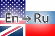 Переведу экономические тексты с английского на русский 23 - kwork.ru