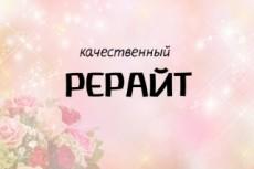 Напишу статью на общую тематику 8 - kwork.ru