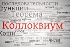 Напишу лабораторные по Word, Excel, Access, OpenOffice 22 - kwork.ru
