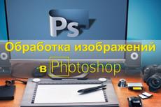 Отредактирую изображение в Photoshop 6 - kwork.ru