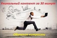 Проконсультирую по вопросам фриланса 6 - kwork.ru