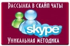 Рассылка в Skype 3 - kwork.ru