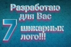 Разработаю дизайн листовки и брошюры 24 - kwork.ru