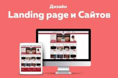 Дизайн сайта. Быстро и дешево 36 - kwork.ru