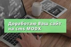 Доработаю Ваш ModX сайт 16 - kwork.ru