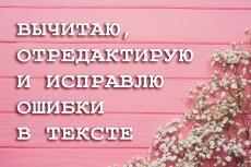 Исправлю ошибки в тексте 18 - kwork.ru