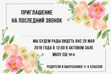 Пригласительные 17 - kwork.ru