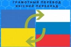 Перевод с русского на украинский и наоборот 22 - kwork.ru
