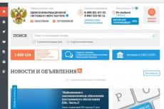Электронная выписка из егрюл 12 - kwork.ru