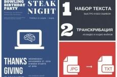 Быстро и без ошибок наберу или транскрибирую текст любого характера 12 - kwork.ru