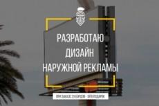 Сделаю яркий дизайн наружной рекламы (пленка/оракал, ситилайт, баннер-растяжка) 40 - kwork.ru