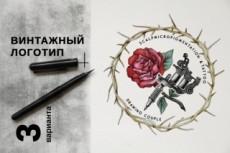 Винтажный логотип 11 - kwork.ru