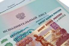 проконсультирую по вопросу защиты интересов дольщиков 4 - kwork.ru
