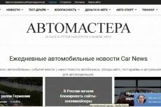 Автотематика, ручное размещение, каталоги, справочники 12 - kwork.ru