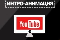 Создам 3 качественных интро 13 - kwork.ru