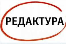 Корректировка и редактура 7 - kwork.ru