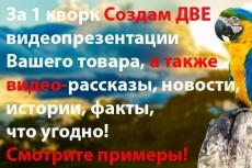 Создам видеопрезентацию 9 - kwork.ru