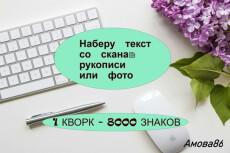 Перепечатаю текст с фото 18 - kwork.ru