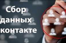 Соберу базу контактов сообществ ВК 8 - kwork.ru