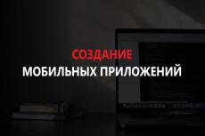 Подготовлю ваше приложение к публикации в Play market 15 - kwork.ru
