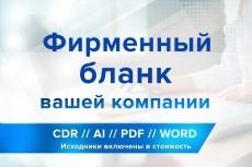 Создам фирменный бланк 100 - kwork.ru