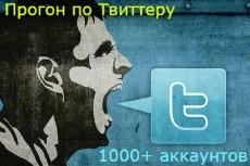 Поставлю 30 трастовых ссылок на ваш сайт 4 - kwork.ru
