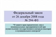 Подготовлю проект договора, проведу правовую экспертизу договора 13 - kwork.ru