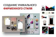 Фирменный стиль 43 - kwork.ru